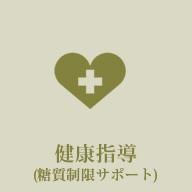 健康指導(糖質制限サポート)