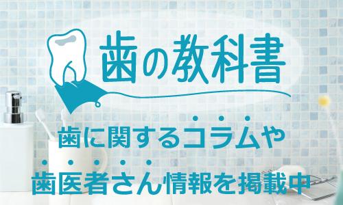 歯の教科書 歯に関するコラムや歯医者さん情報を掲載中
