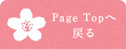 PageTopへ戻る