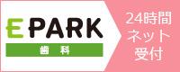 EPARK歯科 24時間ネット受付